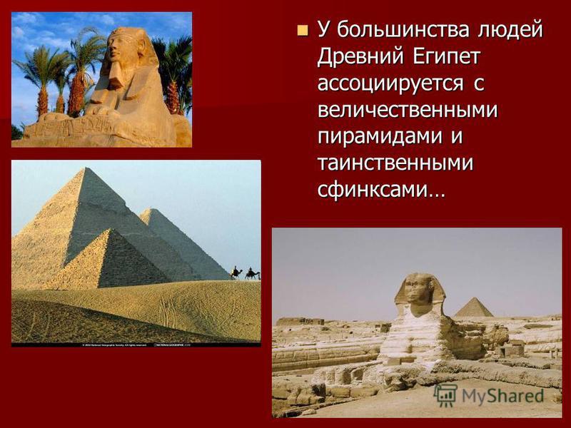У большинства людей Древний Египет ассоциируется с величественными пирамидами и таинственными сфинксами…