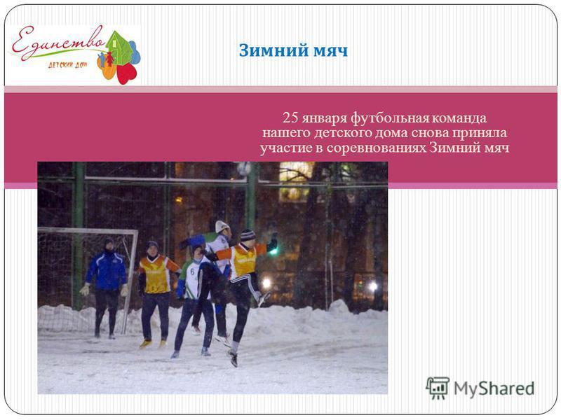 25 января футбольная команда нашего детского дома снова приняла участие в соревнованиях Зимний мяч Зимний мяч