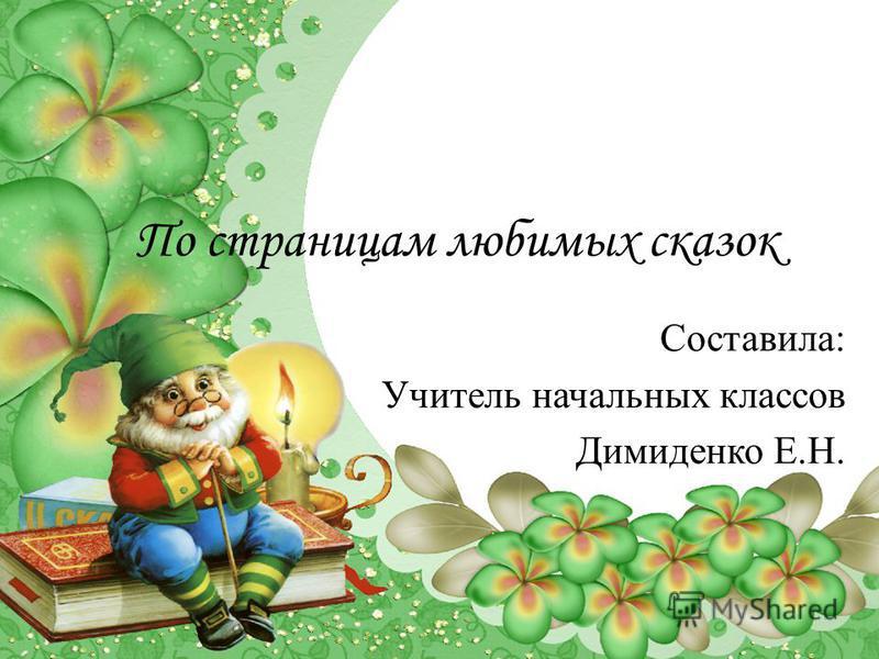 По страницам любимых сказок Составила: Учитель начальных классов Димиденко Е.Н.