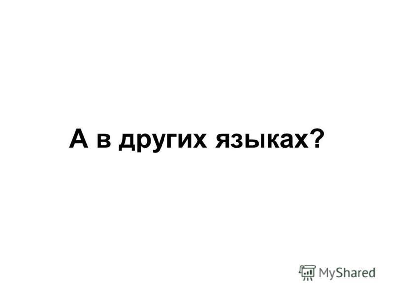 А в других языках?