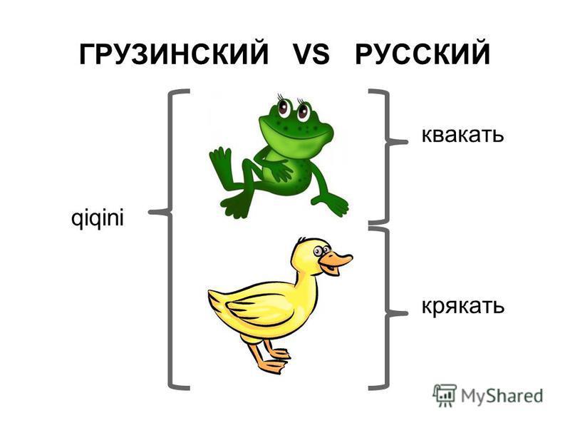ГРУЗИНСКИЙ VS РУССКИЙ qiqini квакать крякать