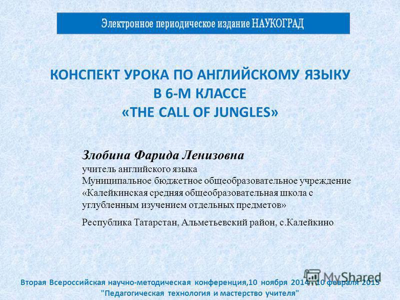 Вторая Всероссийская научно-методическая конференция,10 ноября 2014 - 10 февраля 2015