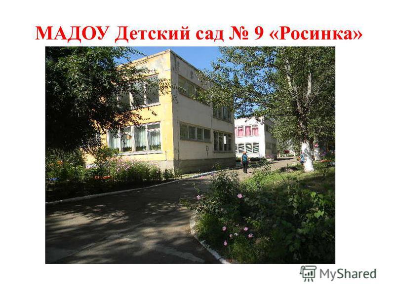 МАДОУ Детский сад 9 «Росинка»