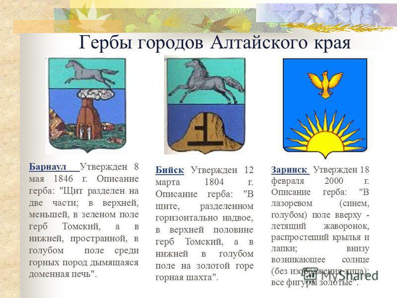 Гербы городов Алтайского края Барнаул Утвержден 8 мая 1846 г. Описание герба:
