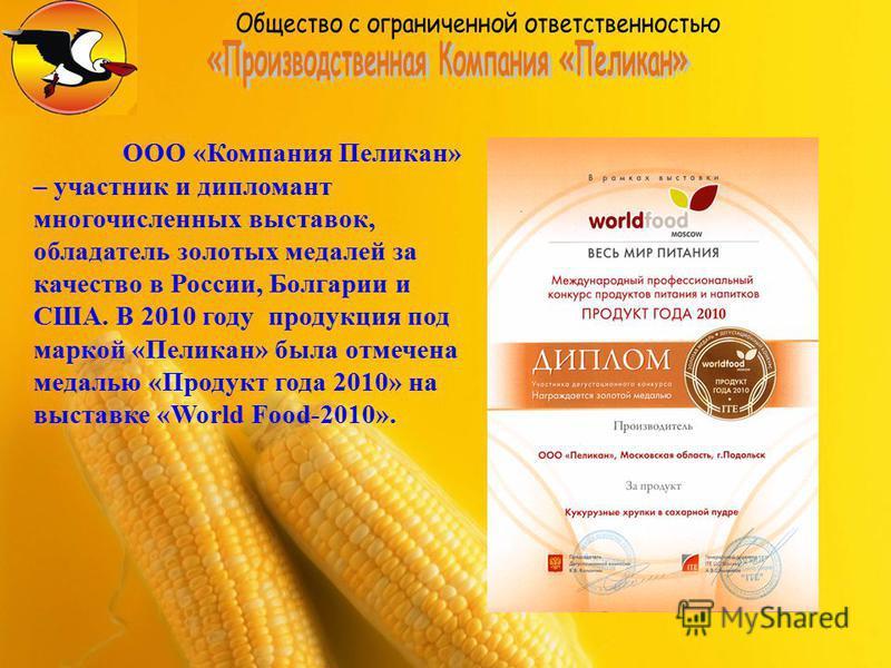 ООО «Компания Пеликан» – участник и дипломант многочисленных выставок, обладатель золотых медалей за качество в России, Болгарии и США. В 2010 году продукция под маркой «Пеликан» была отмечена медалью «Продукт года 2010» на выставке «World Food-2010»