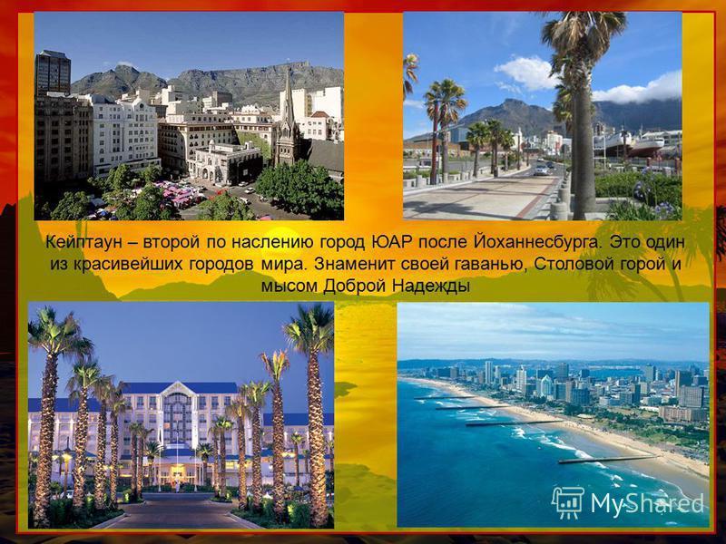 Кейптаун – второй по населению город ЮАР после Йоханнесбурга. Это один из красивейших городов мира. Знаменит своей гаванью, Столовой горой и мысом Доброй Надежды