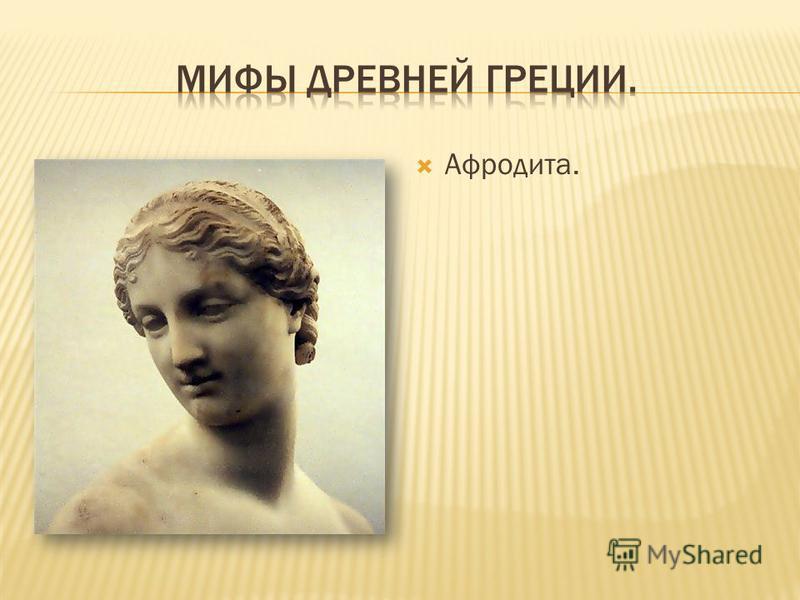 Афродита.