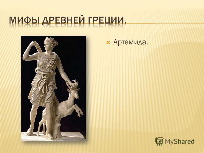 Артемида.