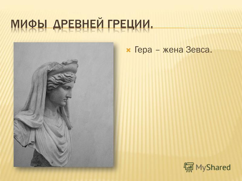 Гера – жена Зевса.
