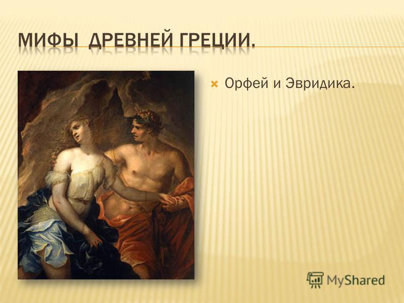 Орфей и Эвридика.
