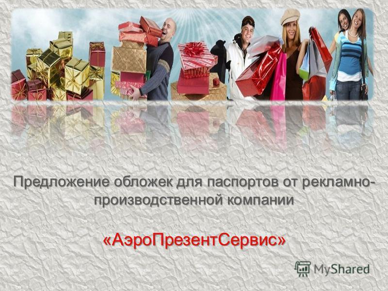 Предложение обложек для паспортов от рекламно- производственной компании «Аэро ПрезентСервис»