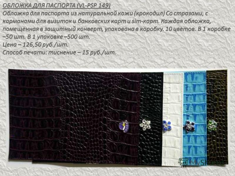 ОБЛОЖКА ДЛЯ ПАСПОРТА (VL-PSP 149) Обложка для паспорта из натуральной кожи (крокодил) Со стразами, с карманами для визиток и банковских карт и sim-карт. Каждая обложка, помещенная в защитный конверт, упакована в коробку. 10 цветов. В 1 коробке –50 шт