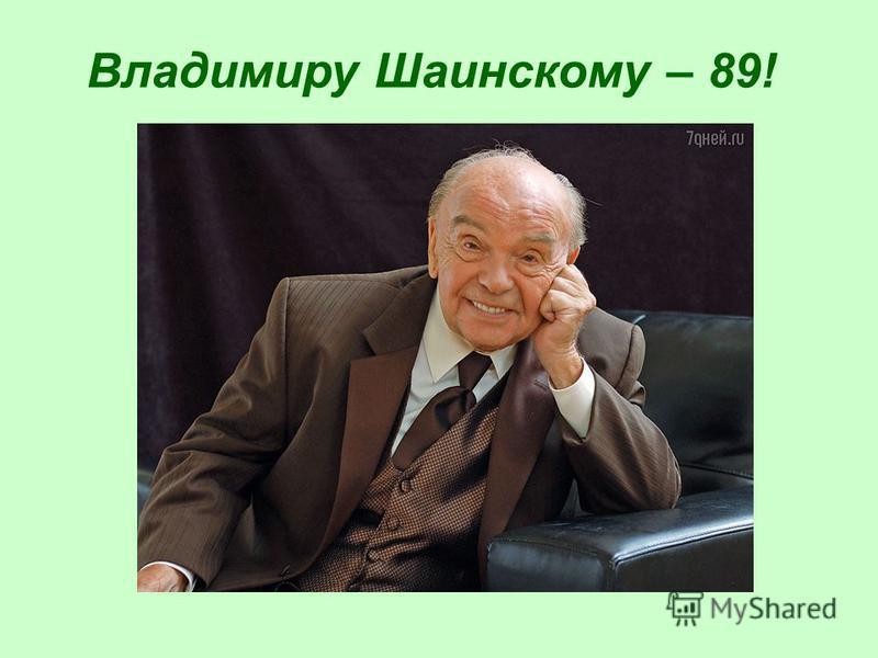 Владимиру Шаинскому – 89!