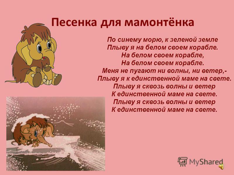 Песенка мамонтенка текст слушать онлайн