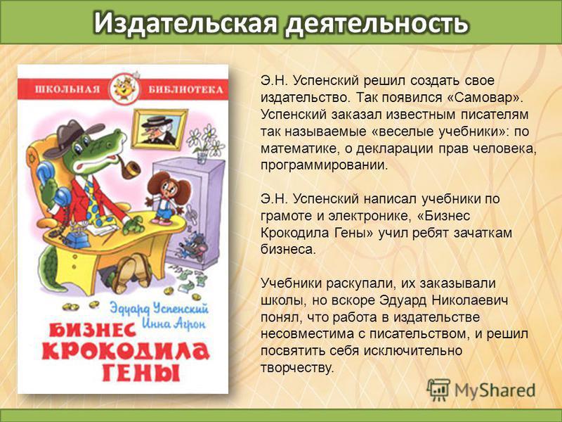 Э.Н. Успенский решил создать свое издательство. Так появился «Самовар». Успенский заказал известным писателям так называемые «веселые учебники»: по математике, о декларации прав человека, программировании. Э.Н. Успенский написал учебники по грамоте и