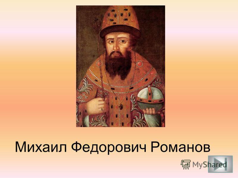 Федор Никитич Романов