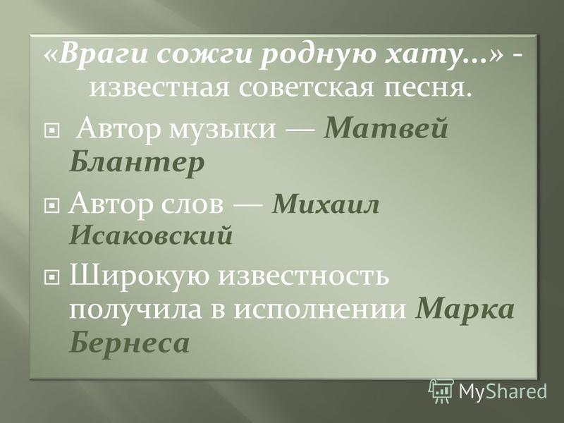 Автор: ученица 494 школы 8 «С» класса Манукян Каринэ Учитель: Дергунова Е.М.
