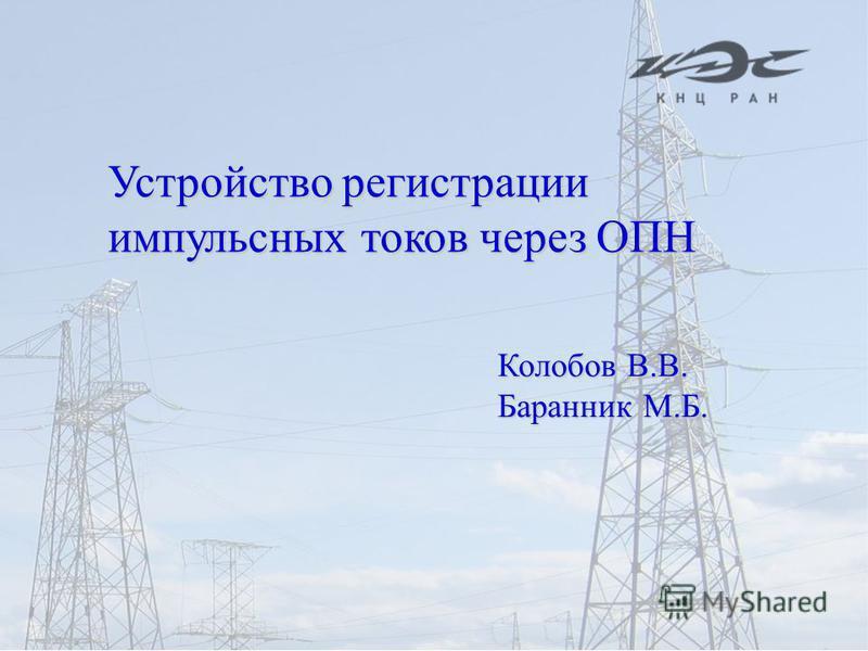 1 Устройство регистрации импульсных токов через ОПН Колобов В.В. Баранник М.Б.