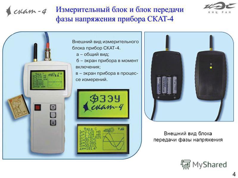 4 Внешний вид блока передачи фазы напряжения Измерительный блок и блок передачи фазы напряжения прибора СКАТ-4