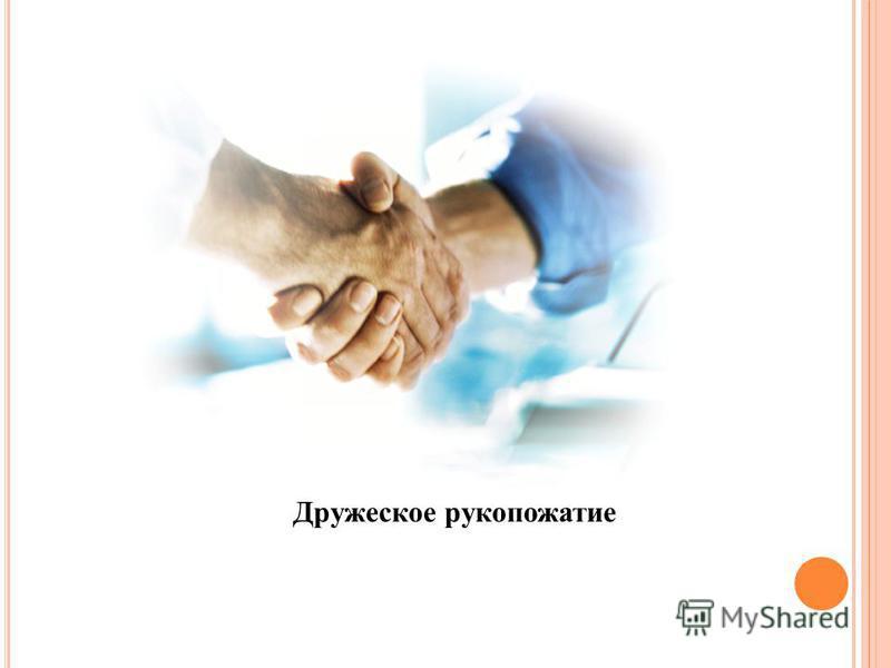 Дружеское рукопожатие