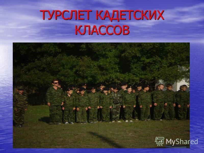 ТУРСЛЕТ КАДЕТСКИХ КЛАССОВ