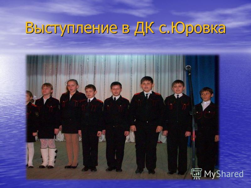 Выступление в ДК с.Юровка