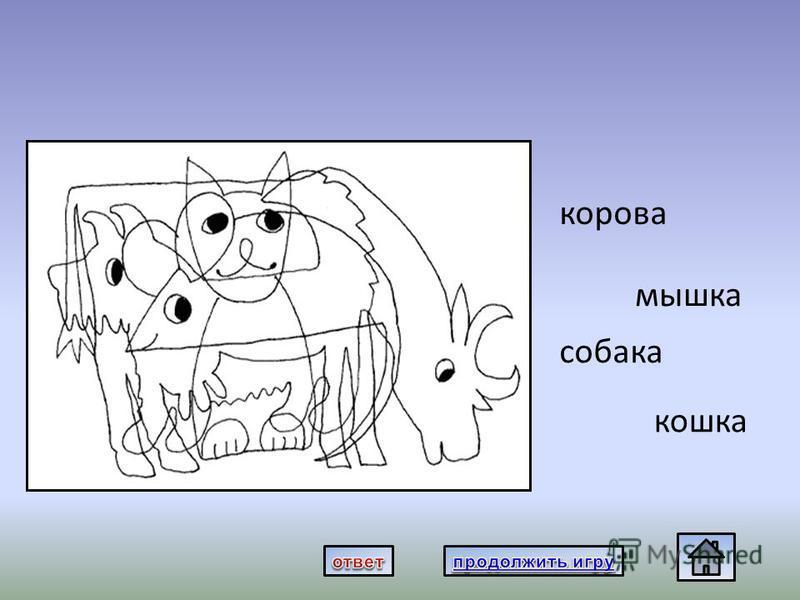 сс корова мышка собака кошка
