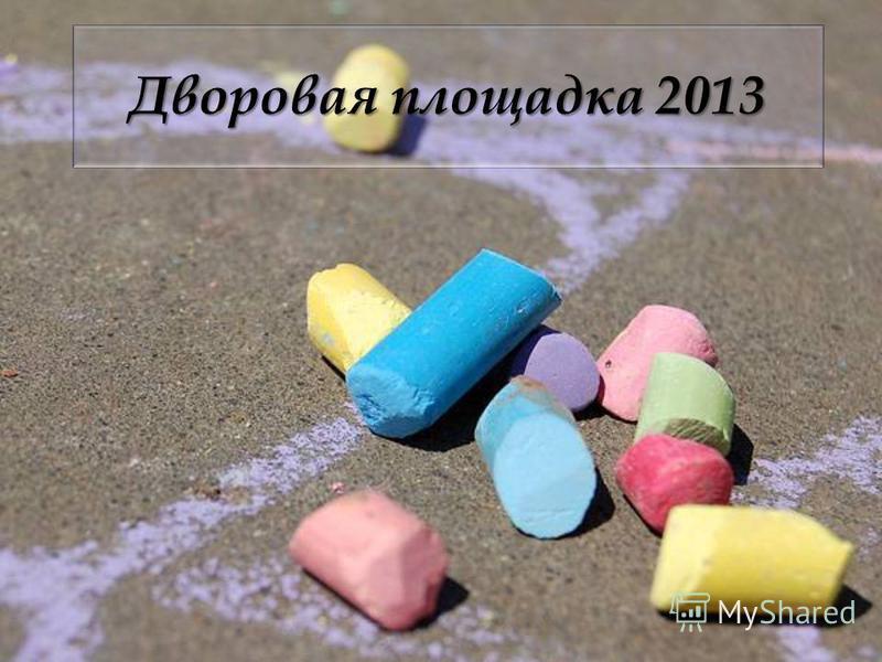 Дворовая площадка 2013