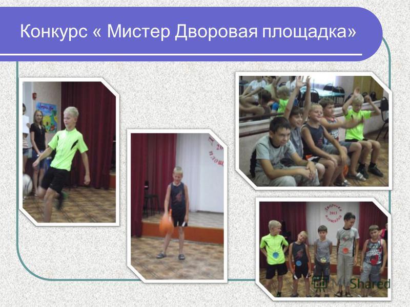 Конкурс « Мистер Дворовая площадка»