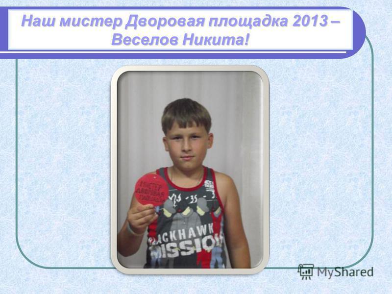 Наш мистер Дворовая площадка 2013 – Веселов Никита!