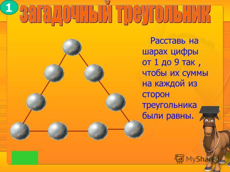 Расставь на шарах цифры от 1 до 9 так, чтобы их суммы на каждой из сторон треугольника были равны. 1