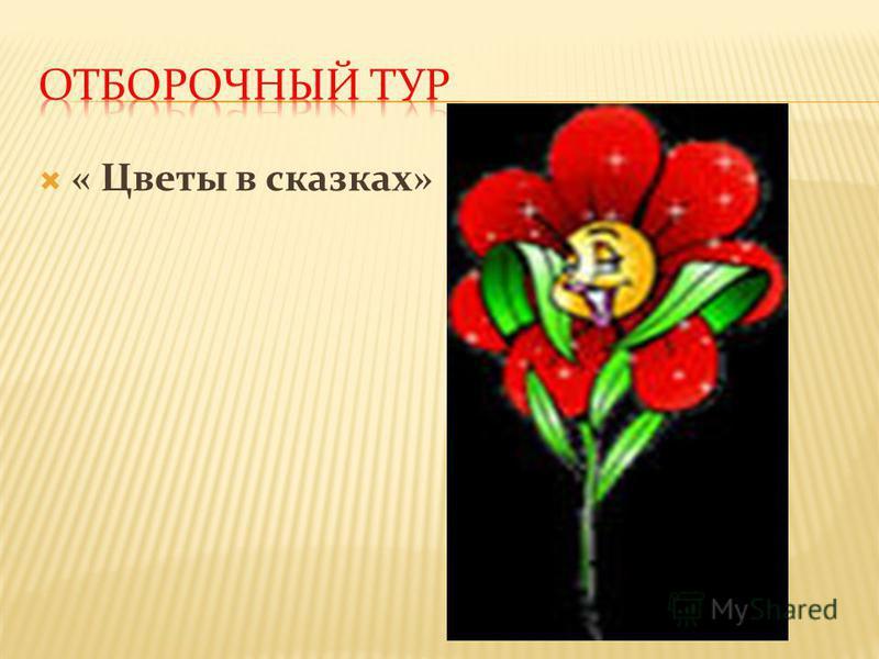 « Цветы в сказках»