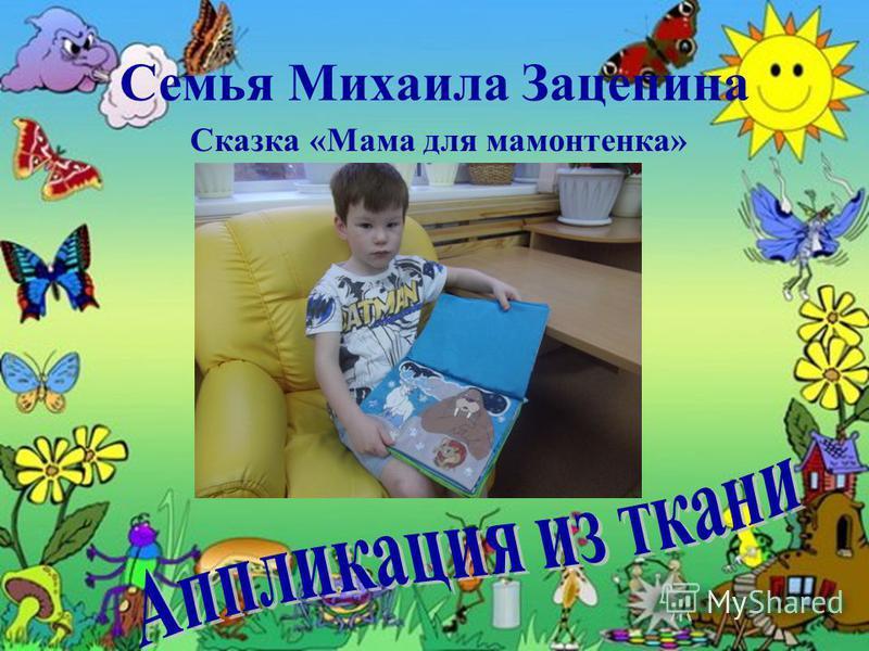 Семья Михаила Зацепина Сказка «Мама для мамонтенка»