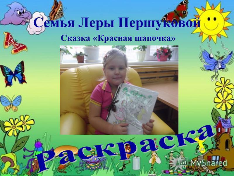 Семья Леры Першуковой Сказка «Красная шапочка»