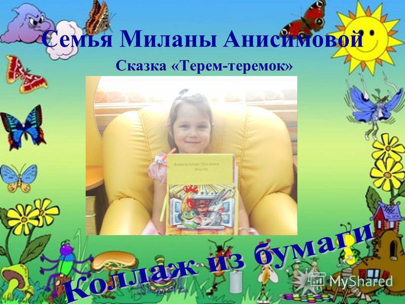Семья Миланы Анисимовой Сказка «Терем-теремок»