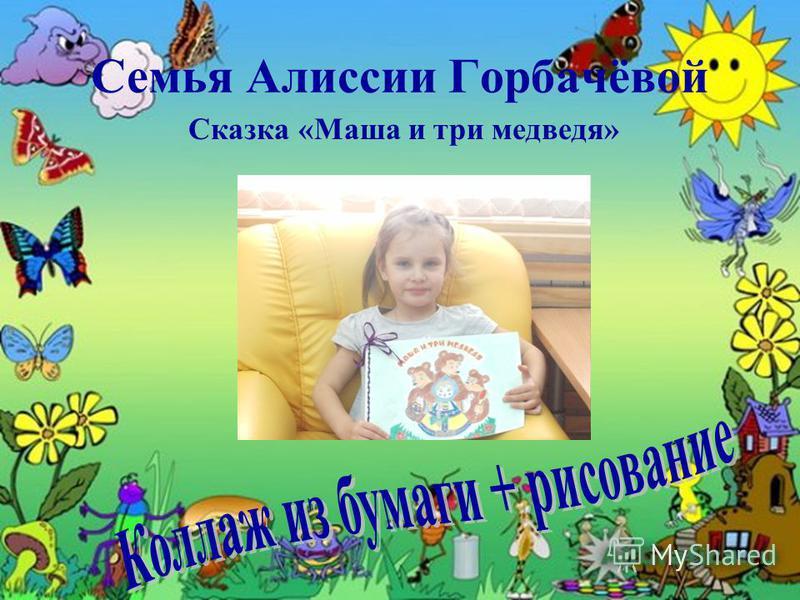 Семья Алиссии Горбачёвой Сказка «Маша и три медведя»
