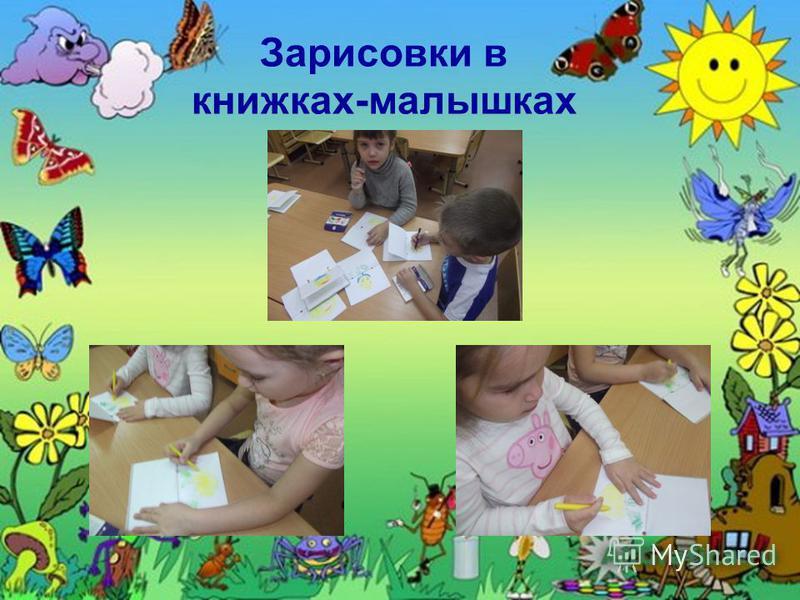 Зарисовки в книжках-малышках