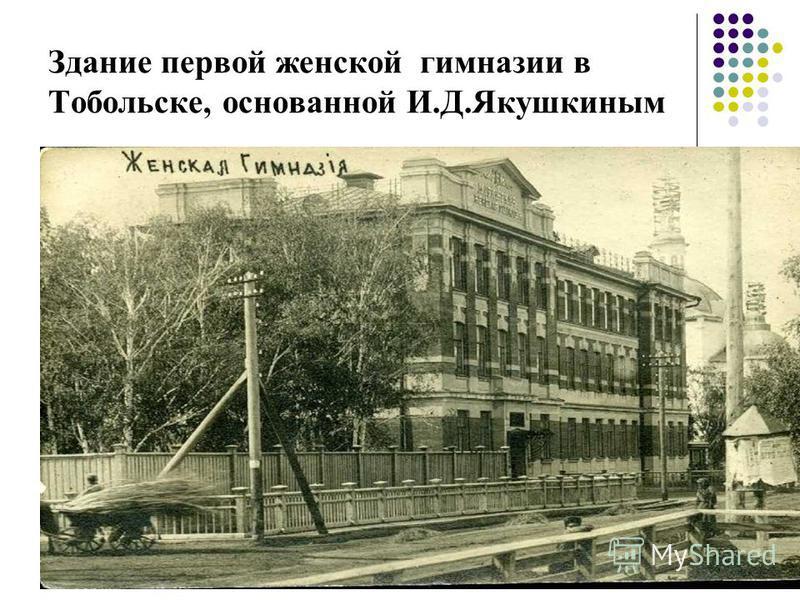 Здание первой женской гимназии в Тобольске, основанной И.Д.Якушкиным
