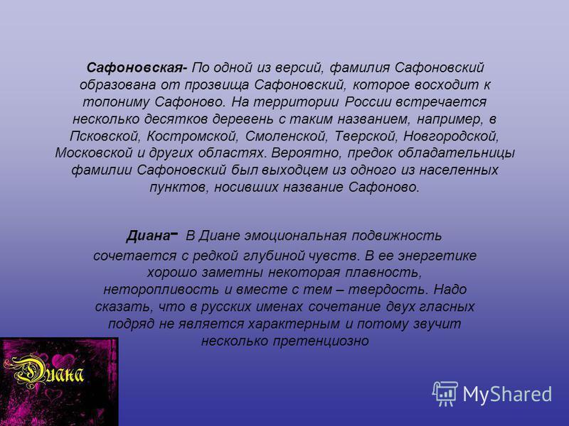 Сафоновская- По одной из версий, фамилия Сафоновский образована от прозвища Сафоновский, которое восходит к топониму Сафоново. На территории России встречается несколько десятков деревень с таким названием, например, в Псковской, Костромской, Смоленс