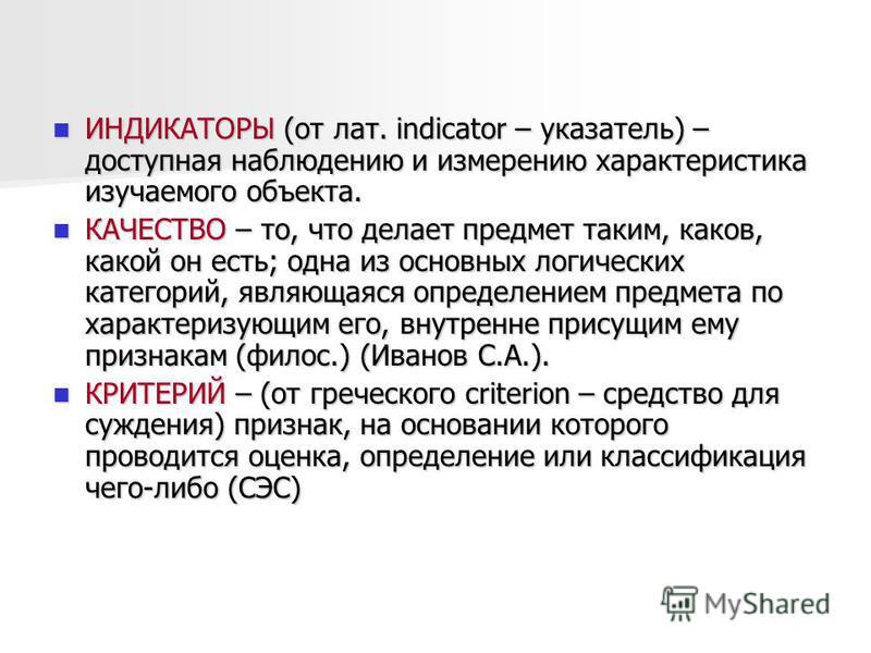 ИНДИКАТОРЫ (от лат. indicator – указатель) – доступная наблюдению и измерению характеристика изучаемого объекта. ИНДИКАТОРЫ (от лат. indicator – указатель) – доступная наблюдению и измерению характеристика изучаемого объекта. КАЧЕСТВО – то, что делае