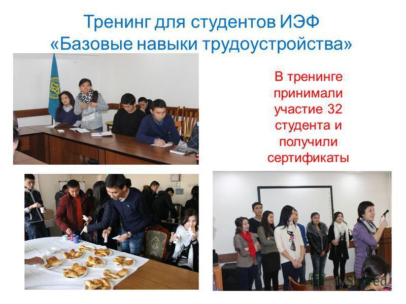 Тренинг для студентов ИЭФ «Базовые навыки трудоустройства» В тренинге принимали участие 32 студента и получили сертификаты