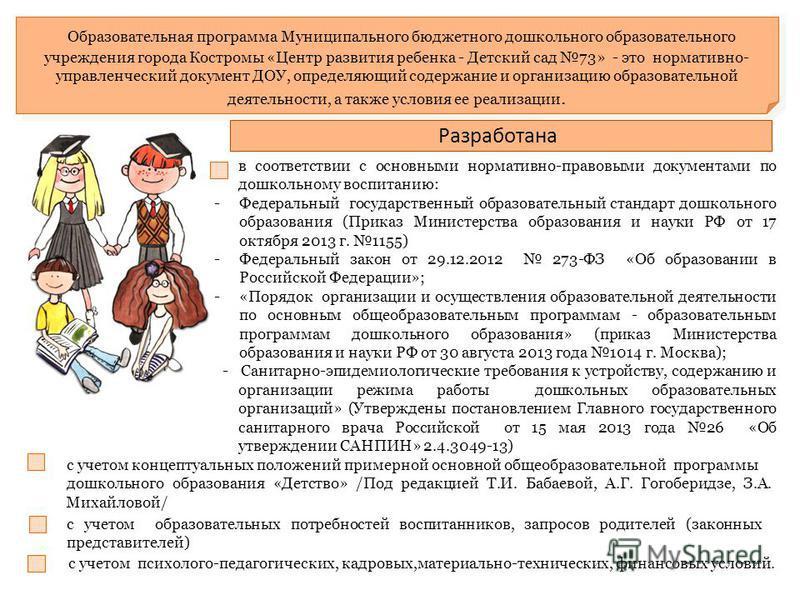 Образовательная программа Муниципального бюджетного дошкольного образовательного учреждения города Костромы «Центр развития ребенка - Детский сад 73» - это нормативно- управленческий документ ДОУ, определяющий содержание и организацию образовательной