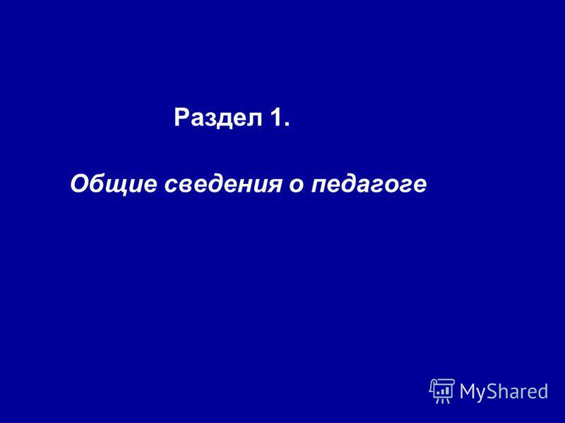 Раздел 1. Общие сведения о педагоге