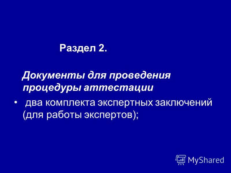 Раздел 2. Документы для проведения процедуры аттестации два комплекта экспертных заключений (для работы экспертов);