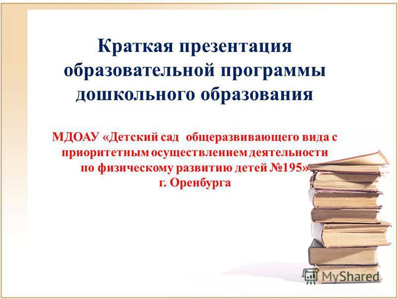 Презентация образовательная программа дошкольного образования
