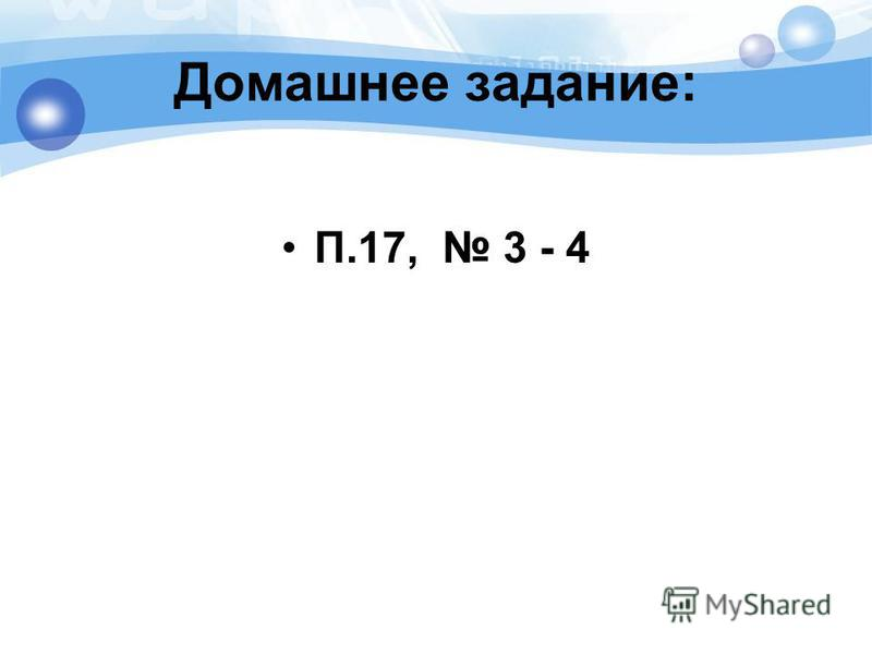 Домашнее задание: П.17, 3 - 4
