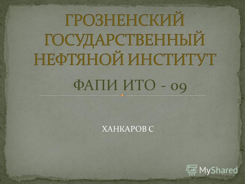ФАПИ ИТО - 09 ХАНКАРОВ С