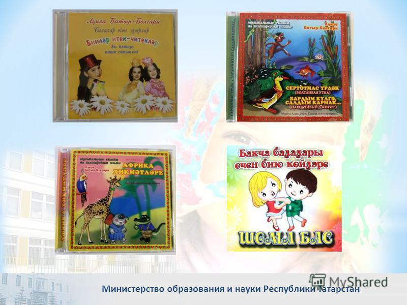 Министерство образования и науки Республики Татарстан