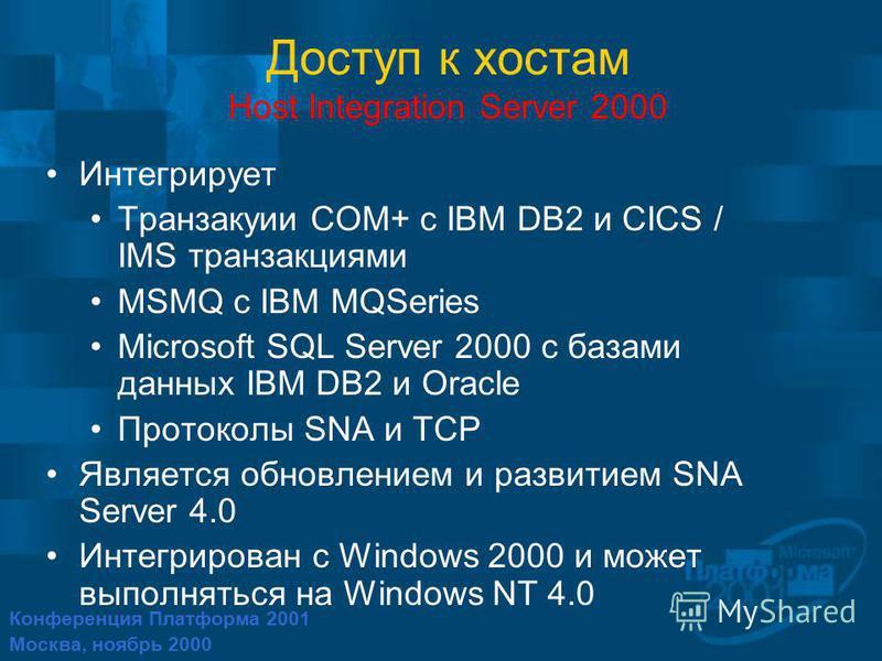 Конференция Платформа 2001 Москва, ноябрь 2000 Интегрирует Транзакуии COM+ с IBM DB2 и CICS / IMS транзакциями MSMQ с IBM MQSeries Microsoft SQL Server 2000 с базами данных IBM DB2 и Oracle Протоколы SNA и TCP Является обновлением и развитием SNA Ser