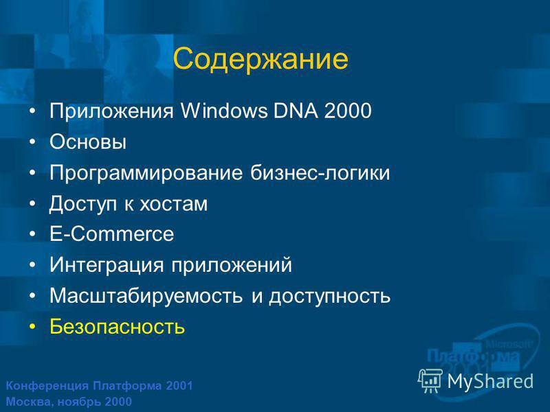 Конференция Платформа 2001 Москва, ноябрь 2000 Содержание Приложения Windows DNA 2000 Основы Программирование бизнес-логики Доступ к хостам E-Commerce Интеграция приложений Масштабируемость и доступность Безопасность
